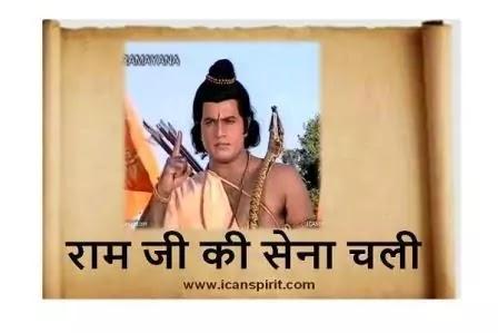 Ram Ji Ki Sena Chali