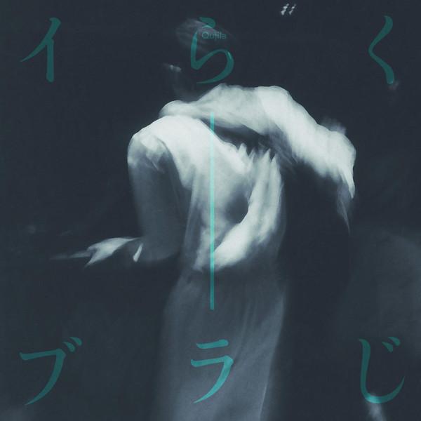 [Album] くじら – ライヴ (2016.02.24/MP3/RAR)