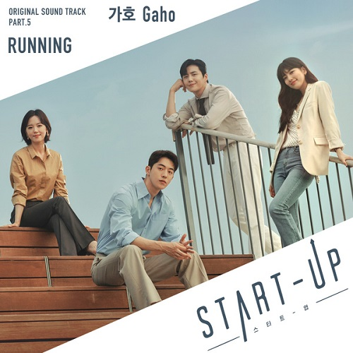 Running - Gaho (OST. Start-Up)