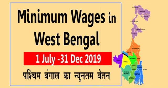 Minimum Wages in West Bengal from 1 july 2019 कितना होगा