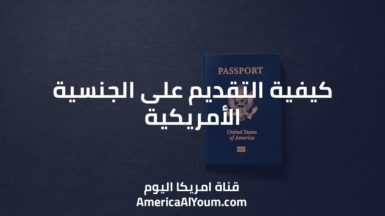 كيفية التقديم على الجنسية الأمريكية