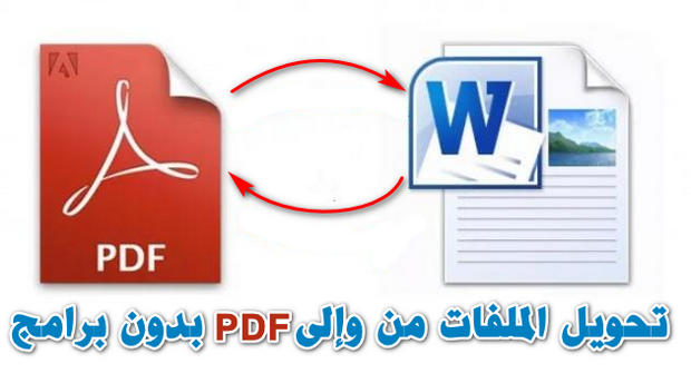 كيفية تحويل الملفات من وإلى PDF بدون برامج بأسهل طريقة
