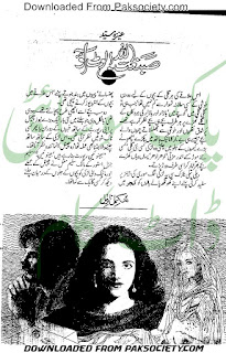 Sabghat Ullah Loat Aao by Aneeza Syed Online Reading