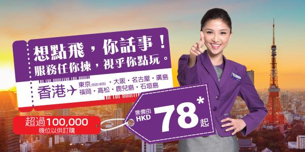 HK Express今晚「全部日本航點」單程HK$78,來回連稅東京$498、大阪$530、福岡$388起,今晚(即5月10日零晨)開搶!
