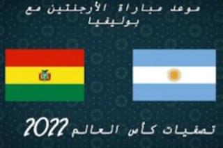 موعد مباراة الأرجنتين وبوليفيا في تصفيات كأس العالم 2022
