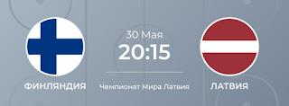 Финляндия – Латвия где СМОТРЕТЬ ОНЛАЙН БЕСПЛАТНО 30 МАЯ 2021 (ПРЯМАЯ ТРАНСЛЯЦИЯ) в 20:15 МСК.