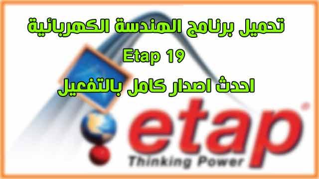 تحميل برنامج الهندسة الكهربائية ETAP 19.0 Free Download كامل بالتفعيل برابط مباشر