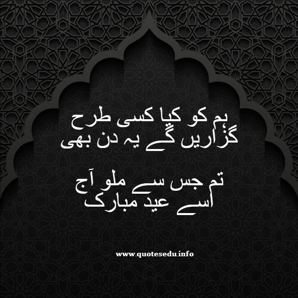 Eid Mubarak Poetry - Eid Shayari in Urdu - Eid SMS