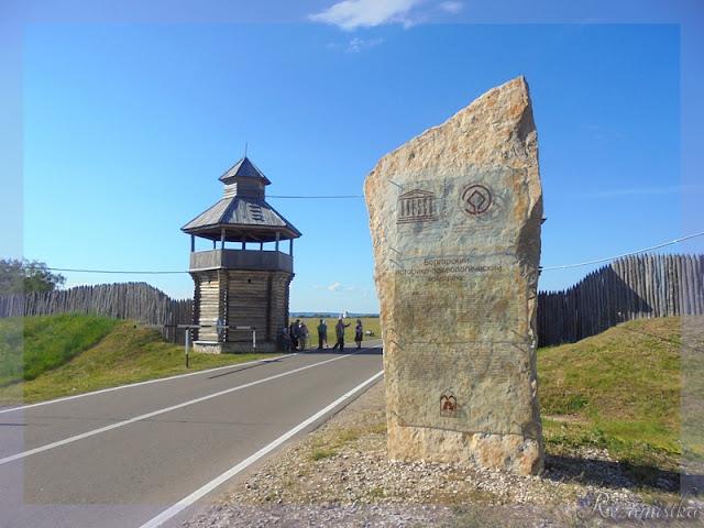 южные ворота заповедника Болгар