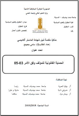 مذكرة ماستر: الحماية القانونية للمؤلف وفق الأمر 03-05 PDF