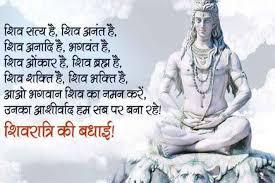 mahashivratri shayari pic twitter, mahashivratri shayari in hindi photo