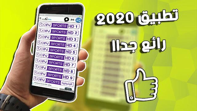 تحميل تطبيق Koora Pro الجديد لمشاهدة القنوات العربية المشفرة مجانا على أجهزة الأندرويد