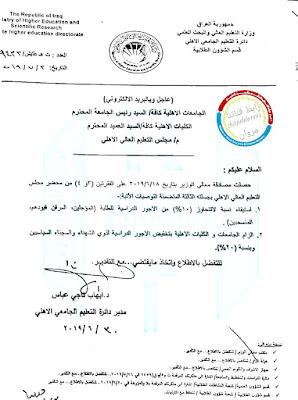 عاجل وهام جداً إلى الجامعات الأهلية كافة حول الأجور الدراسية في العراق