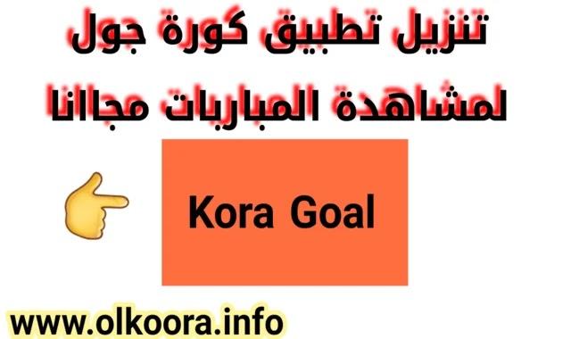 تنزيل تطبيق كورة جول kooora goal 2020 لمشاهدة المباريات بث مباشر للاندرويد