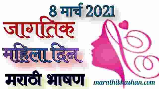 8 मार्च जागतिक महिला दिन मराठी भाषण  Jagtik mahila din speech in marathi language 2021