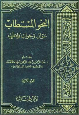 النحو المستطاب, سؤال وجواب وإعراب (الجزء الثانى) عبد الرحمن الأهدل , pdf