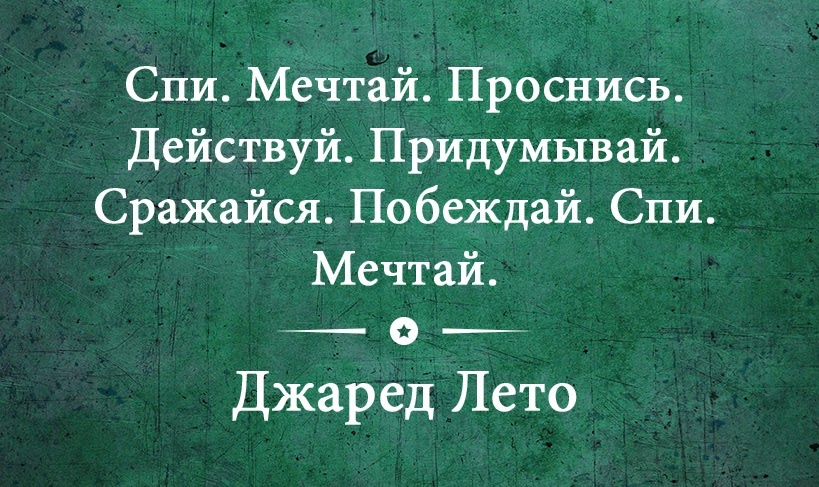 Джаред Лето