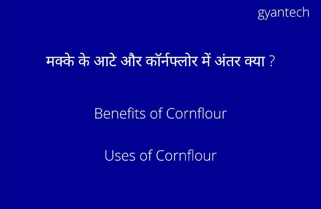 Corn flour in hindi । कॉर्नफ्लोर के लाभ