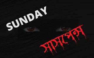 Shob Koro Shudhu Prem Korona | Deep | Sunday Suspense