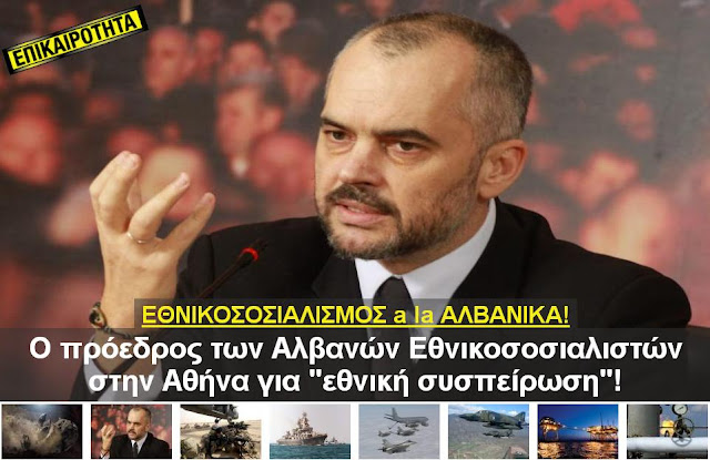 Image result for Edi Rama in Athens elections