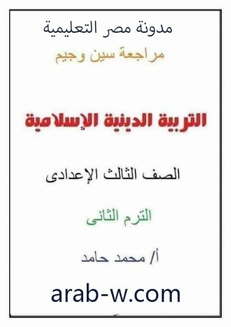 مراجعة نهائية سؤال وجواب شاملة كتاب خواطر إسلامية ترم ثاني للصف الثالث الإعدادي 2021 أ/ محمد حامد