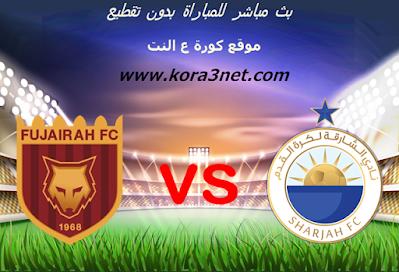 موعد مباراة الشارقة والفجيرة اليوم 16-10-2020 دورى الخليج العربى الاماراتى