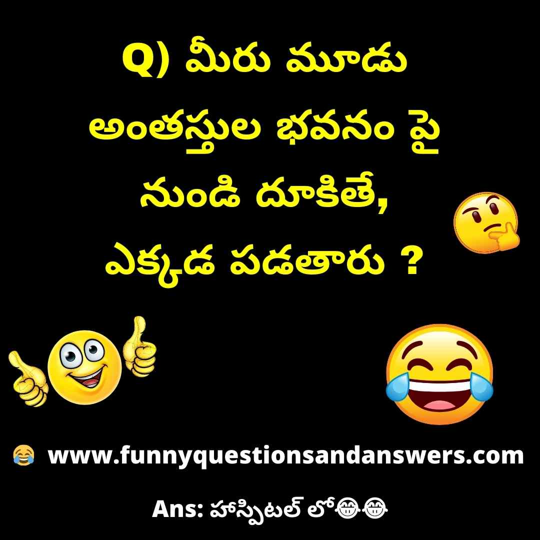 Silly Questions And Answers In Telugu