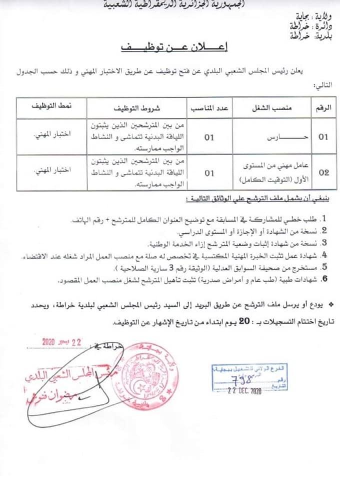 اعلان توظيف ببلدية خراطة ولاية بجاية 30 ديسمبر 2020
