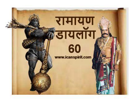 Ramayan Dialogue 60