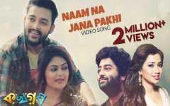 Naam Na Jana Pakhi lyrics