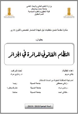 مذكرة ماستر: النظام القانوني للدائرة في الجزائر PDF