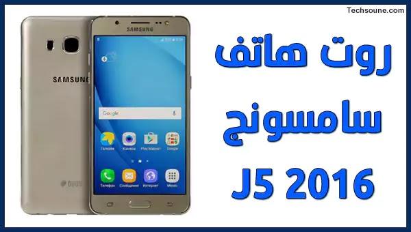 كيفية عمل روت لهاتف Samsung Galaxy J5 2016