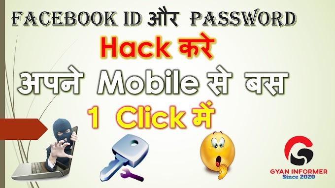 Dusre Ka Facebook ID Or Password Kaise Pata Kare । दुसरो का फेसबुक ईद और पासवर्ड कैसे पता करे।