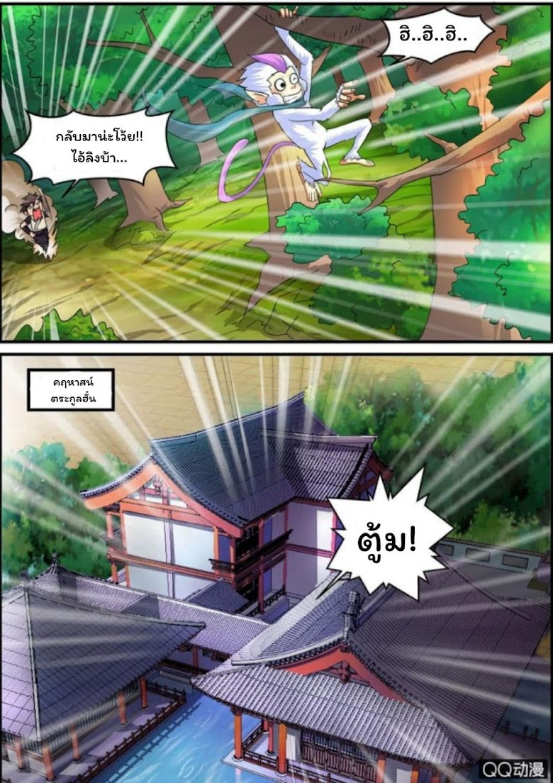 Greatest Sword Immortal - หน้า 3