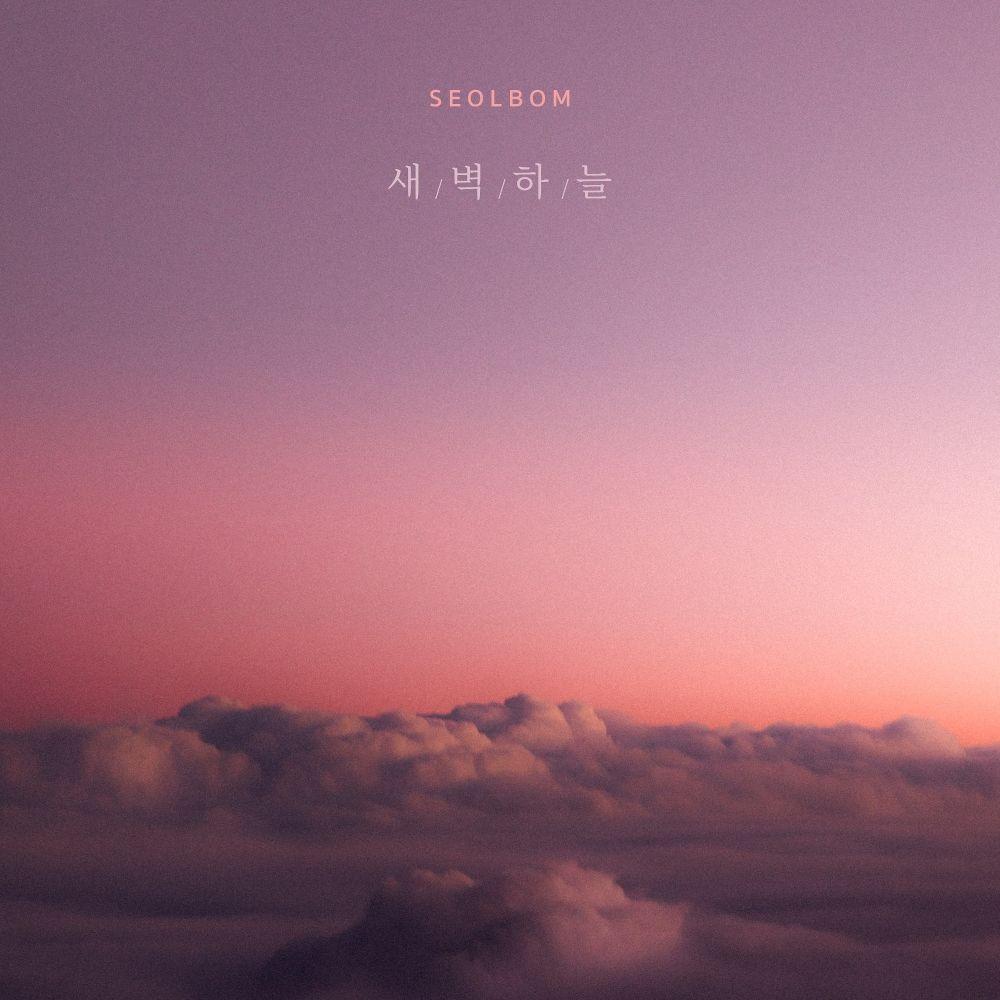 Seolbom – Dawn Sky – Single