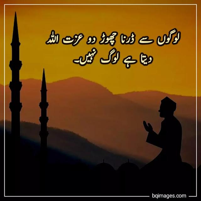 islamic quotes in urdu 2 lines