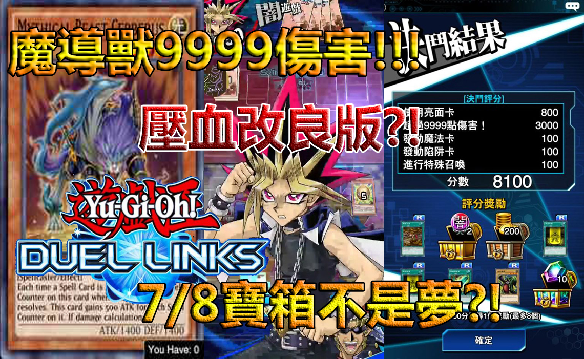 J Channel: 【遊戲王Duel Links】魔導獸9999傷害壓血改良版?!(保底7寶箱?!)