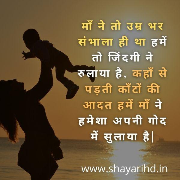 Maa Shayari in Hindi 2021