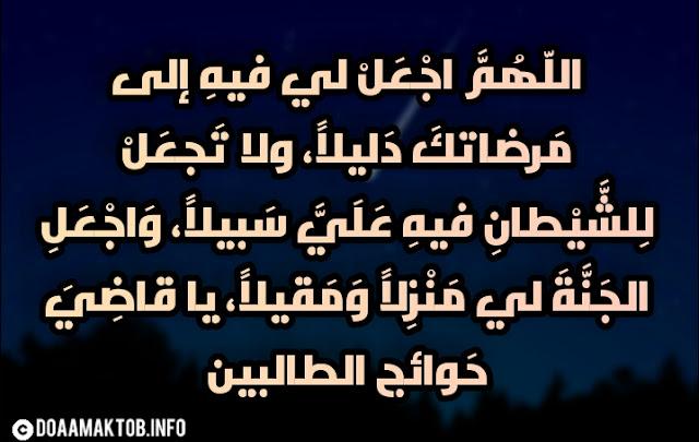 دعاء رمضان قصير