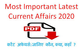 latest current affairs,today current affairs in hindi,current affairs 2020,latest update,