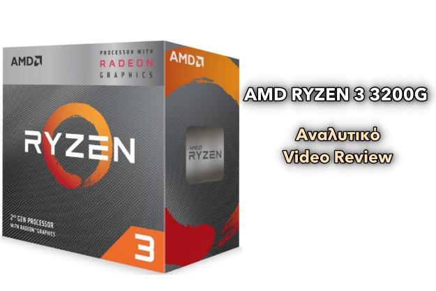 Αναλυτικό Video Review του επεξεργαστή Ryzen 3 3200G της AMD