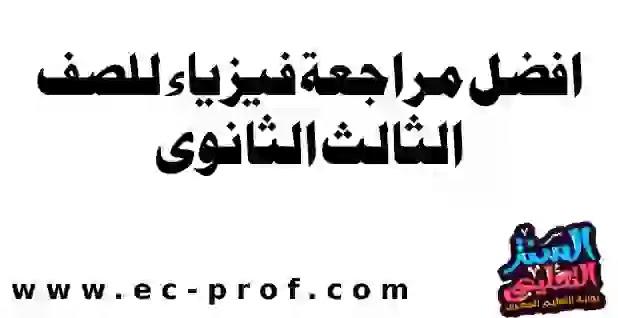 افضل مراجعة فيزياء للصف الثالث الثانوى نظام جديد مستويات عليا لمستر احمد باغة