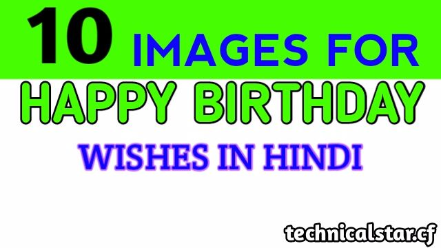 birthday wishes in hindi images Downloads
