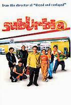 Watch SubUrbia Online Free in HD