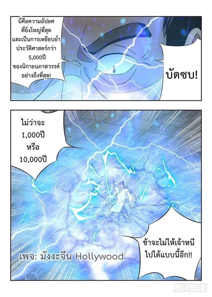 Strongest Anti M.E.T.A. - หน้า 17