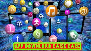 App Download Kaise Kare