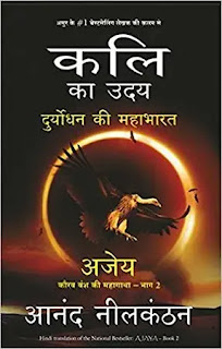 kali ka uday - duryodhan ki mahabharat hindi by anand neelakantan,best mythological fiction novels in hindi