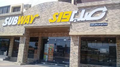 منيو صب واي الجديد في السعودية