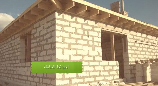 مزايا وعيوب البناء بنظام الحوائط الحاملة