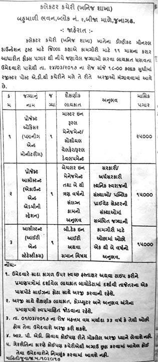 Collector Office (Mineral Branch) Junagadh Project Officer & Project Assistant Recruitment 2017